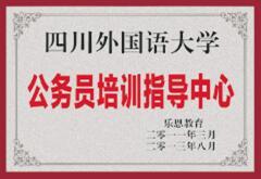 四川外国语大学公务员考试培训中心