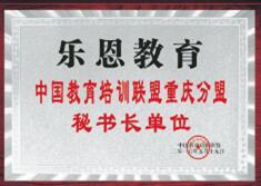 重庆教育联盟秘书长单位