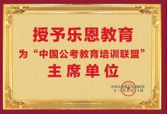 重庆公考教育培训联盟