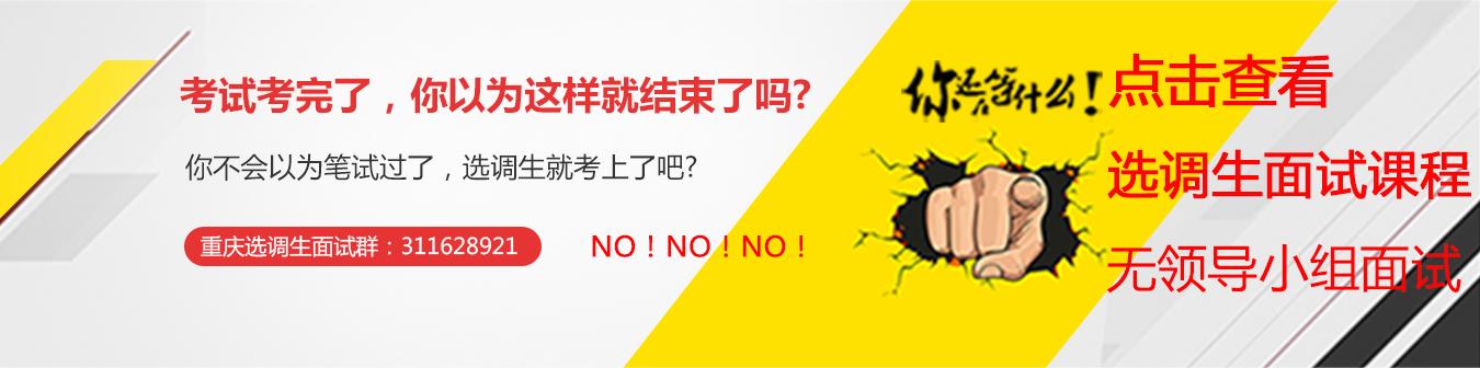 重庆选调生面试培训