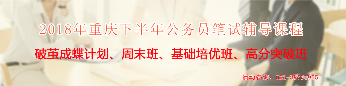 重庆g公务员面试培训