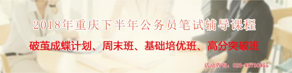 重庆公务员考试培训