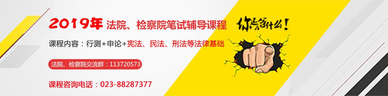 2019重庆法院、检察院笔试课程