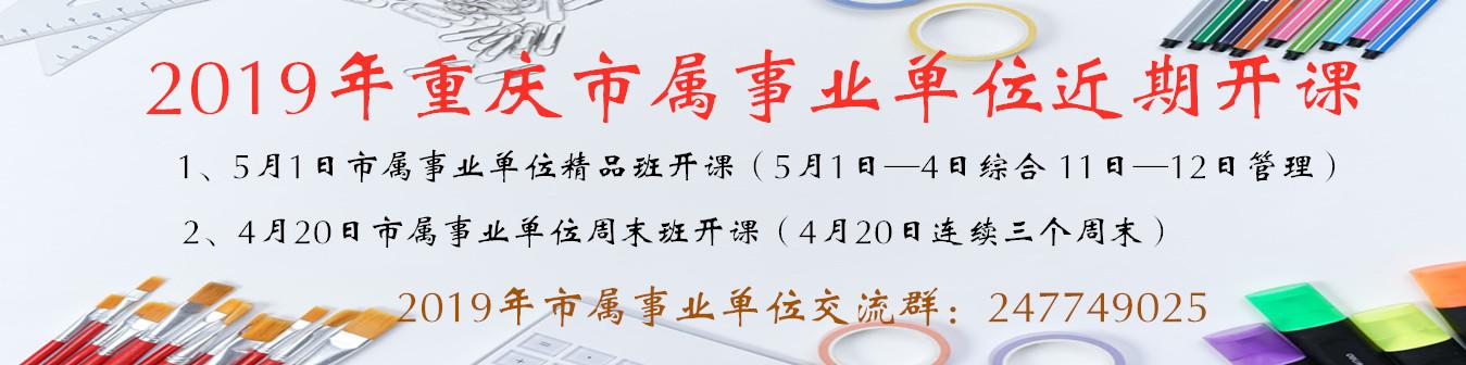 2019年重庆市属事业单位考试笔试课程