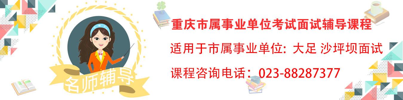 2019年重庆市属事业单位考试面试课程