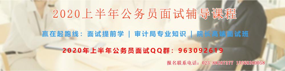 2020年重庆公务员面试