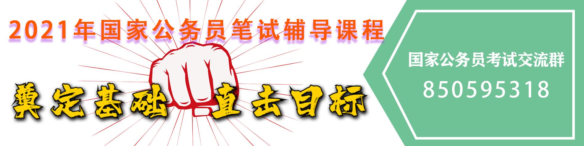 2020年重庆公务员笔试辅导课程