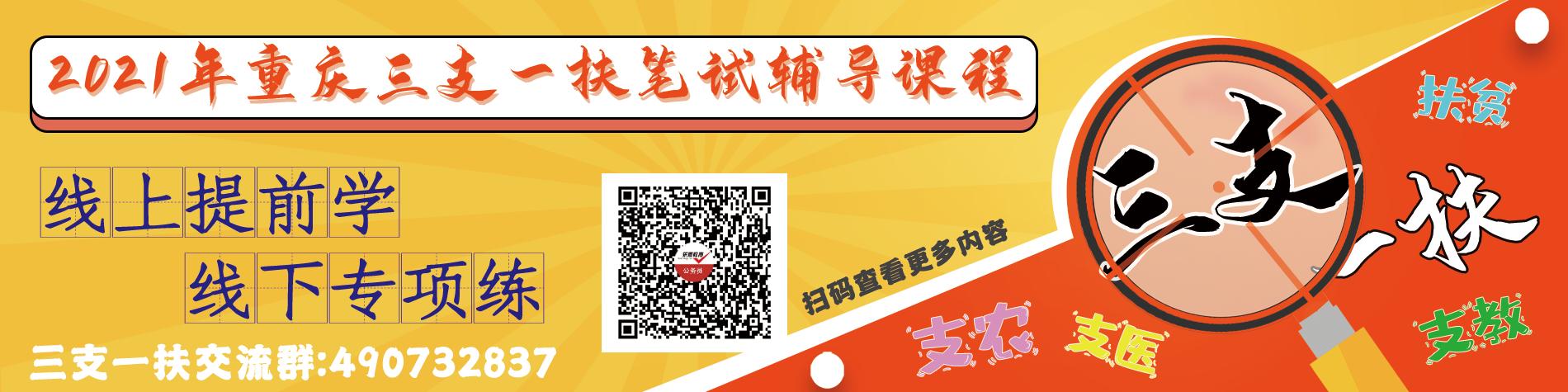 2021年重庆三支一扶笔试辅导课程