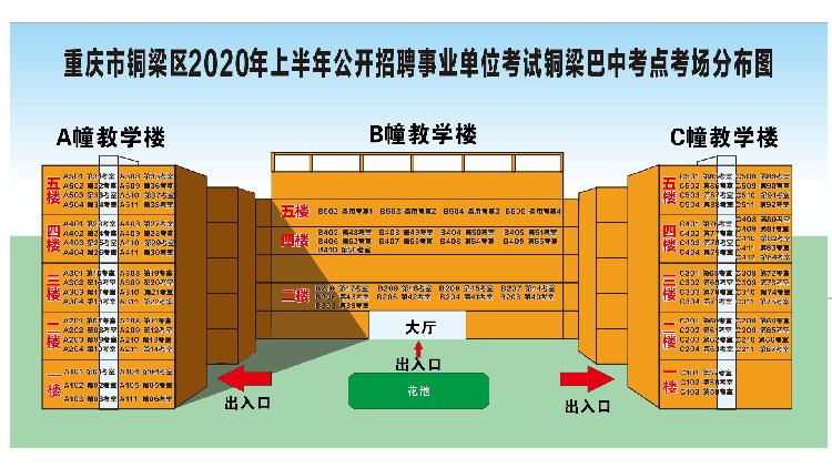 铜梁巴川中学.png