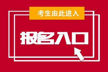 報名入口.jpg